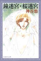 鐘迷宮・桜迷宮 -京&一平シリーズ 10-