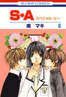S・A(スペシャル・エー) 8巻