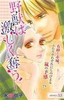 Love Silky 野獣は激しく奪う story33