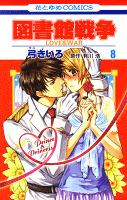 図書館戦争 LOVE&WAR 8巻