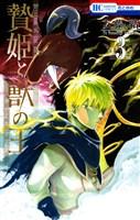 贄姫と獣の王 3巻