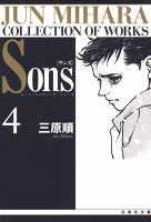 Sons ムーン・ライティング・シリーズ 4巻