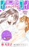 Love Silky イシャコイanother story04