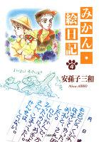 みかん・絵日記 4巻