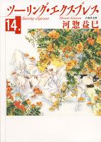 ツーリング・エクスプレス 14巻