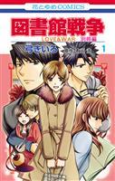 図書館戦争 LOVE&WAR 別冊編 1巻