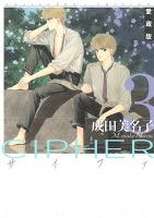 愛蔵版 CIPHER 【電子限定カラー完全収録版】 3巻