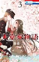 天堂家物語 3巻