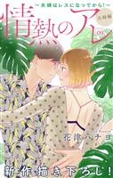 Love Silky 情熱のアレ 夫婦編 ~夫婦はレスになってから!~ story09