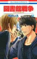 図書館戦争 LOVE&WAR 14巻
