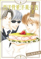 西洋骨董洋菓子店 3巻