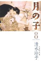 月の子 MOON CHILD 8巻
