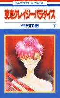 東京クレイジーパラダイス 7巻