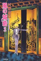 風の城砦(カスバ) 2巻