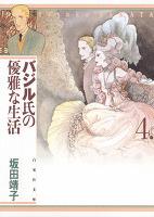 バジル氏の優雅な生活 4巻