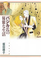 バジル氏の優雅な生活 2巻