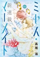 花ゆめAi ミセス・マーメイド story01