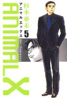 ANIMALX 5巻