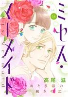 花ゆめAi ミセス・マーメイド story16