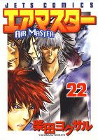 エアマスター 22巻