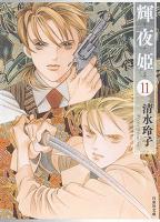 輝夜姫 11巻