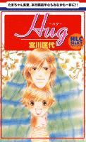 Hug-ハグ- 1巻