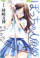 ぼっちの人魚姫 1巻