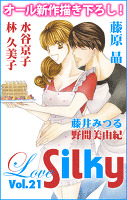 Love Silky Vol.21