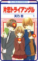 【プチララ】片恋トライアングル story02