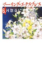 ツーリング・エクスプレス 6巻
