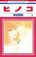 ヒノコ 8巻