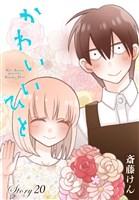 AneLaLa かわいいひと story20