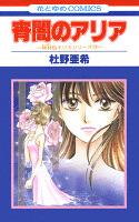 宵闇のアリア -神林&キリカシリーズ(10)-