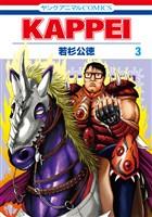 KAPPEI 3巻