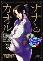 [カラー版]ナナとカオル Black Label 3巻