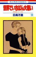 世界でいちばん大嫌い 秋吉家シリーズ5 11巻