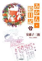 みかん・絵日記 3巻