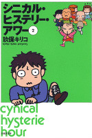 シニカル・ヒステリー・アワー 2巻