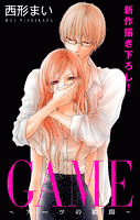 Love Jossie GAME~スーツの隙間~ story05