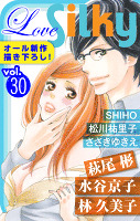 Love Silky Vol.30