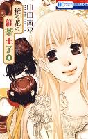 桜の花の紅茶王子 4巻