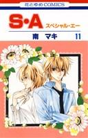 S・A(スペシャル・エー) 11巻