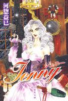 ジェニー 4巻
