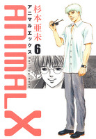 ANIMALX 6巻