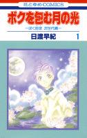 ボクを包む月の光-ぼく地球(タマ)次世代編- 1巻