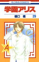 学園アリス 29巻