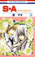 S・A(スペシャル・エー) 17巻