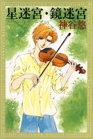 星迷宮・鏡迷宮 -京&一平シリーズ 3-