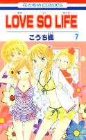 LOVE SO LIFE 7巻