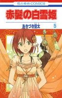 赤髪の白雪姫 5巻